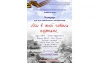 В Балаклаве будут петь о героях прошлого и настоящего