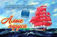 В «Артеке» пройдет 27-й Всероссийский кинофестиваль «Алые паруса»