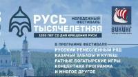 """В центре Симферополя пройдет фестиваль """"Русь тысячелетняя"""""""