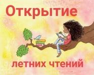 В Ялте прошла презентация летних чтений «Книжное лето-2019»