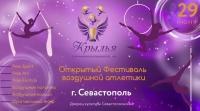 Более ста воздушных атлетов покажут в Севастополе свое мастерство