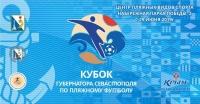 29 июня стартует «Кубок Губернатора Севастополя по пляжному футболу»