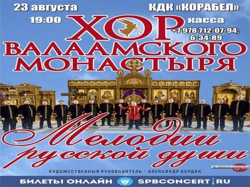 В Керчи в августе выступит знаменитый хор Валаамского монастыря