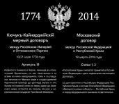 В Керчи отметят годовщину Кючук-Кайнарджийского договора