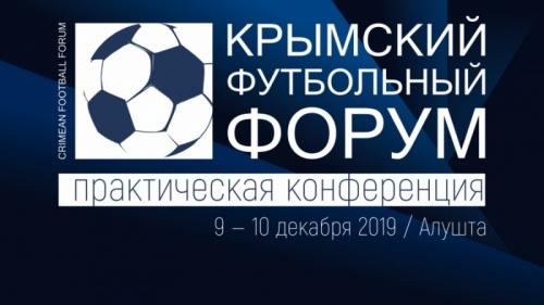 Крымский футбольный форум-2019 пройдет в Алуште 9-10 декабря
