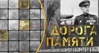 «Дорога памяти» в Евпатории