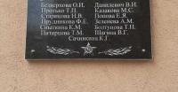 В Симферопольском роддоме установили памятный знак героям-медикам