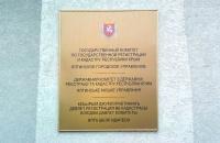 Еще один сотрудник Ялтинского управления Госкомрегистра уволился после служебной проверки