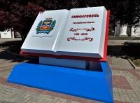 В центре Симферополя появились арт-объекты ко Дню города