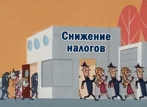 В Севастополе выступили за снижение налогов на три года