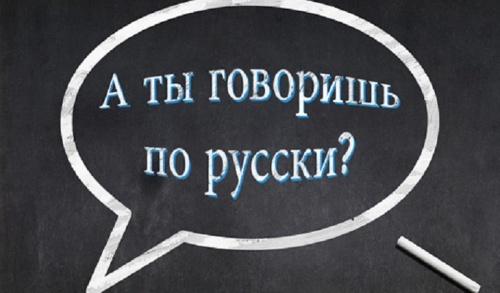 Чиновников заставят выучить русский язык