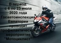 Госавтоинспекция призывает мотоциклистов сезона соблюдать меры безопасности