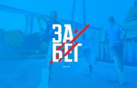 По живописным местам Ялты пройдет полумарафон «ЗаБег.РФ»