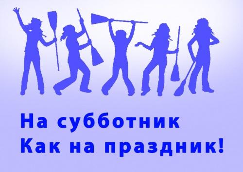 Кто, если не мы: волонтеры приглашают керчан на субботник в Аршинцево