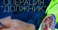 В Симферополе Госавтоинспекция проводит рейд «Должник»