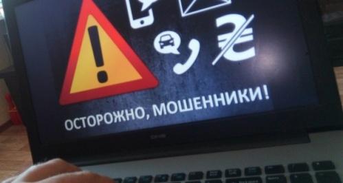 В Симферопольском районе — очередной случай интернет-мошенничества. Вы не попались «на удочку»?