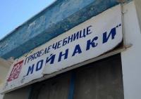 Власти Евпатории предложили федералам другое место под детский реабилитационный центр