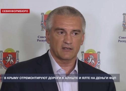 Из Симферополя к границе с Украиной построят широкие трассы