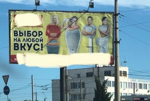 """""""Женщина-унитаз"""" и шашлыки с намеком: керченская реклама пробивает дно"""