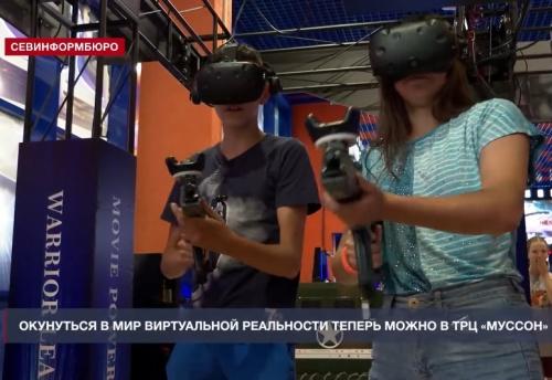 В севастопольском ТРЦ «Муссон» открылись аттракционы виртуальной реальности