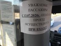 При входе или выходе: как в Севастополе будут платить за проезд