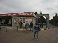 «Херсонес» планирует украситься за 2,4 млн рублей
