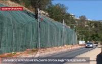 Укреплённый за 30 млн Красный спуск в Севастополе переделают