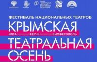 В Ялте стартует фестиваль «Крымская театральная осень»