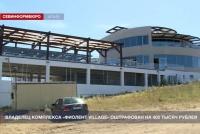 Владелец комплекса «Фиолент Village» оштрафован на 400 тысяч рублей