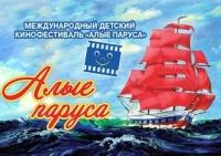 28-й кинофестиваль «Алые паруса «Артека» открылся в Крыму