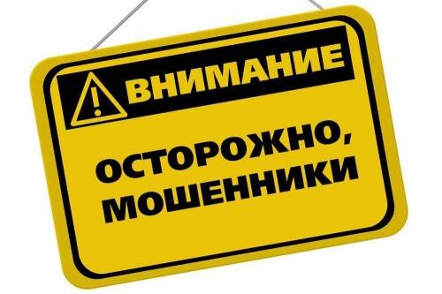 Лишиться сбережений онлайн без регистрации и СМС: в МВД России по Керчи рассказали о популярных уловках мошенников