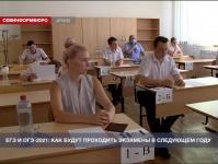 ЕГЭ и ОГЭ-2021: как будут проходить экзамены в следующем году