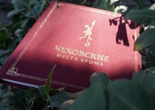 Дом-музей Чехова в Ялте представил уникальное издание «Чеховские места Крыма»