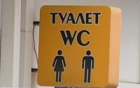 В Симферополе продадут 4 общественных туалета