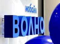 «Волна мобайл» открыла в Симферополе флагманский салон с бесплатным коворкингом