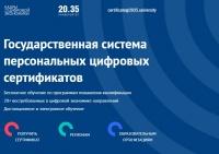 Крымчане смогут получить персональные цифровые сертификаты на бесплатное обучение по программам повышения квалификации