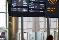 В терминал аэропорта Симферополя не пустят без маски