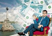 В Севастополе с зарплатами не всё так плохо