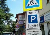 Павленко предложила депутатам Ялты отменить плату за муниципальные парковки