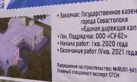 Строительство детского сада началось на улице Хрусталёва в Севастополе