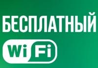 Бесплатный WI-FI теперь на всей территории набережной Ялты - власти