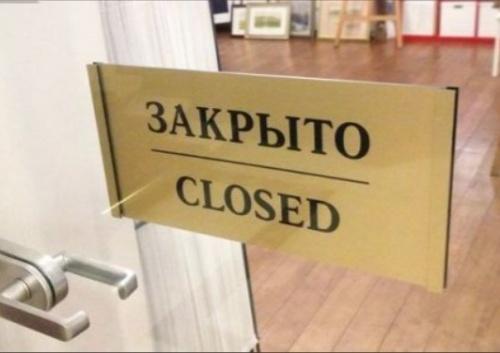 В Севастополе в новогоднюю ночь проверят заведения общепита