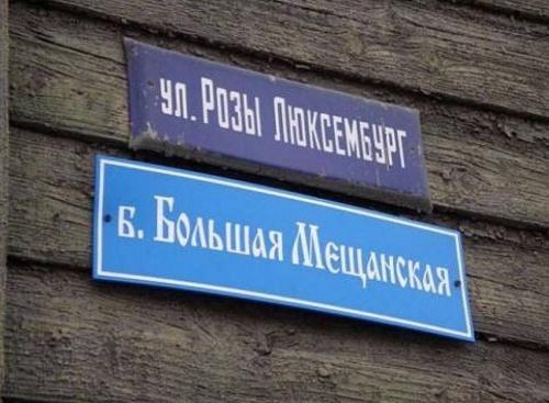 В Ялте появится 83 улицы с двойным названием