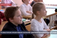 В Севастополе презентовали платформу цифровой образовательной среды