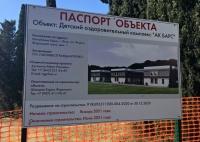 """""""Татнефть"""" не имеет отношения к строительству в Форосском парке, заявили в компании"""