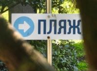 Пляжи санатория «Форос» останутся открытыми для посещения