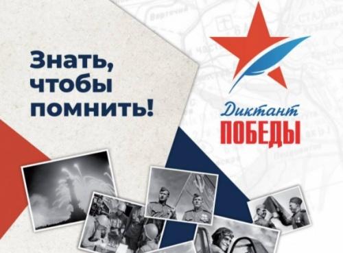 Евпаторийцы примут участие в патриотической акции «Диктант Победы»