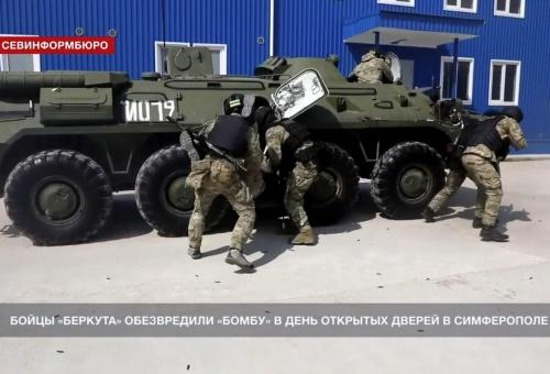 Бойцы «Беркута» обезвредили «бомбу» в день открытых дверей в Симферополе