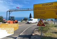 Часть автодорог южного берега Крыма вышли на завершающую стадию ремонта