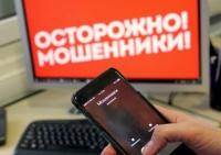 Мошенники за три дня выманили из кошельков крымчан 1,3 миллиона рублей